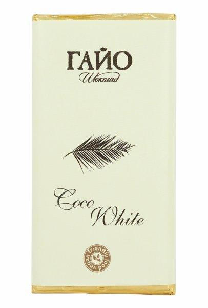 ГАЙО Веган Бял Шоколад с Кокосово Мляко - Coco White - 80 гр.