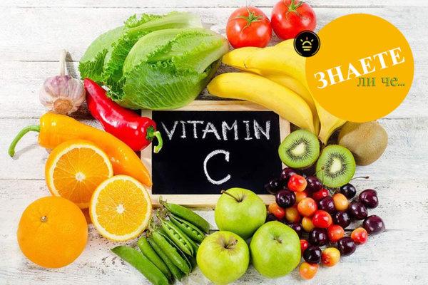Витамин С укрепва имунната система и осигурява енергия!
