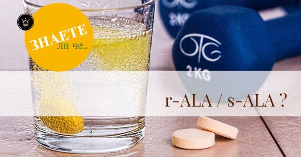 Алфа-липоевата киселина има редица ползи за организма!