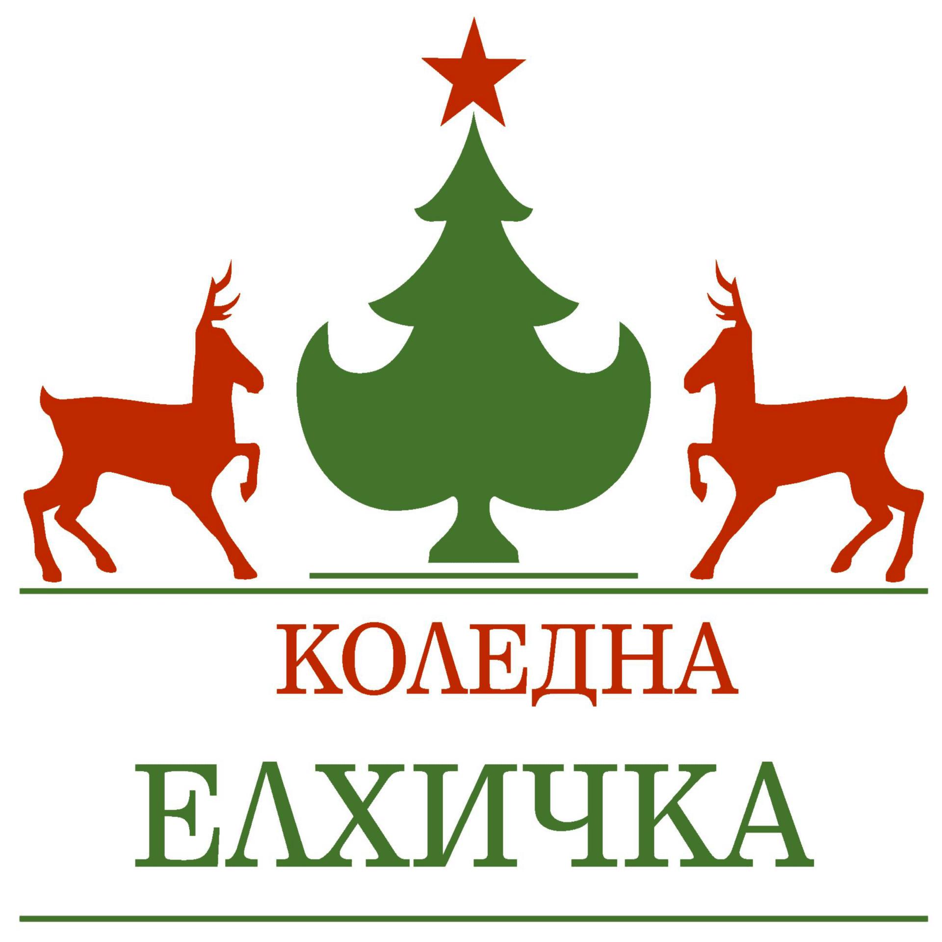 www.Koledna-Elhichka.com