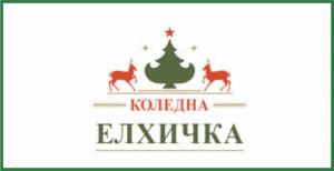 Коледна Елхичка Изображение