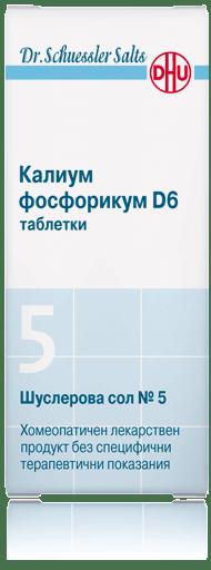Шуслерова сол (Schuessler salt) 5 Калиум фосфорикум D6 таблетки x80