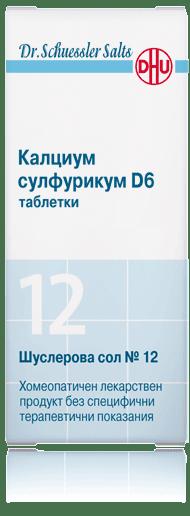 Шуслерова сол (Schuessler salt) 12 Калциум сулфурикум D6 таблетки x80