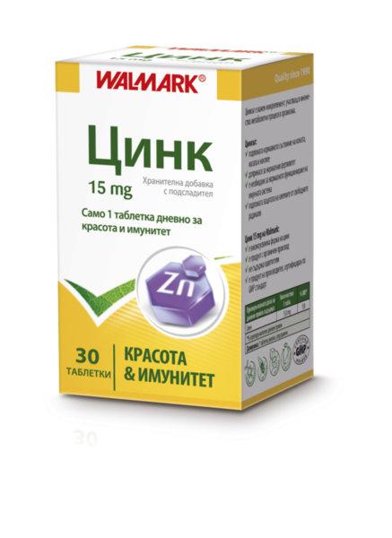 Цинк (Zinc) таблетки 15мг