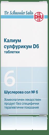 Шуслерова сол (Schuessler salt) 6 Калиум сулфурикум D6 таблетки x80