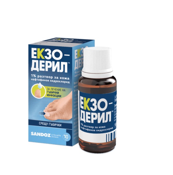 Екзодерил разтвор за кожа 1% (Exoderil дермален разтвор)