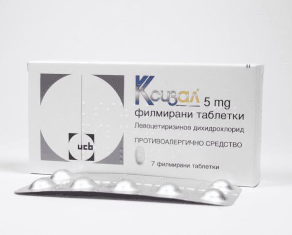 Ксизал (Xyzal) таблетки 5мг