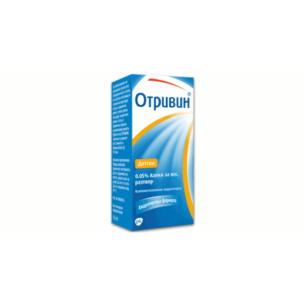Отривин (Otrivin) за Деца капки за нос 0.05% 10мл