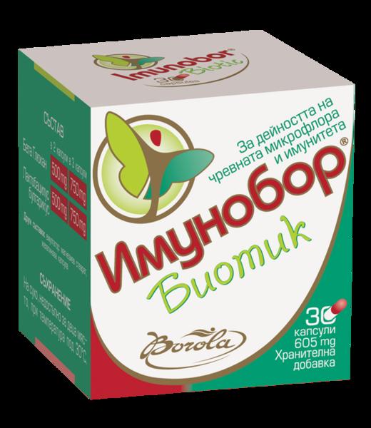 Имунобор Биотик (Imunobor Biotic) капсули x30