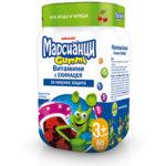 Марсианци желирани витамини за деца с Ехинацея x60