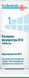 Шуслерова сол (Schuessler salt) 1 Калциум флуоратум D12 x80