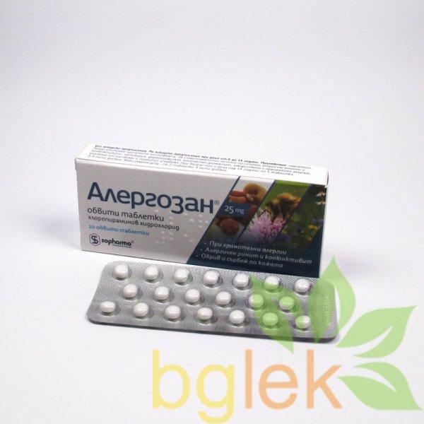 Алергозан (Allergosan) таблетки 25мг x20
