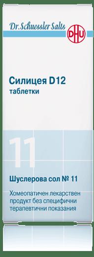 Шуслерова сол (Schuessler salt) 11 Силицея D12 таблетки x80