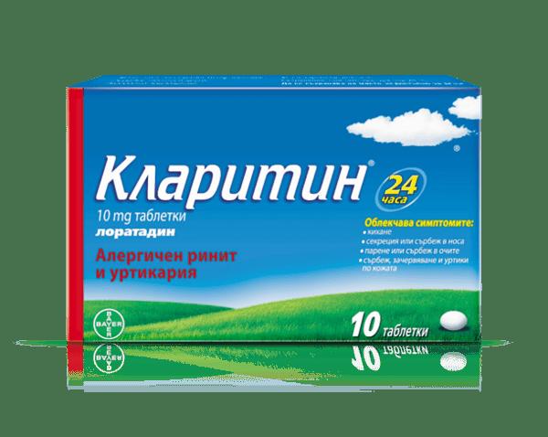 Кларитин таблетки 10мг (Claritine таблетки)