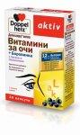 Допелхерц (Doppelherz) Витамини за очи с Боровинка капсули x30
