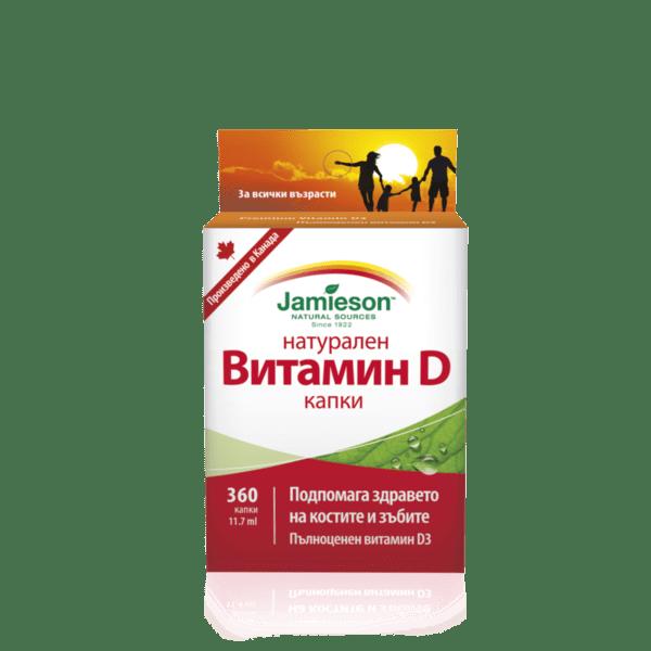 Витамин D капки Джеймисън 11.7мл