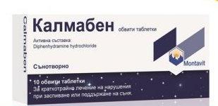 Калмабен (Calmaben) таблетки 50мг
