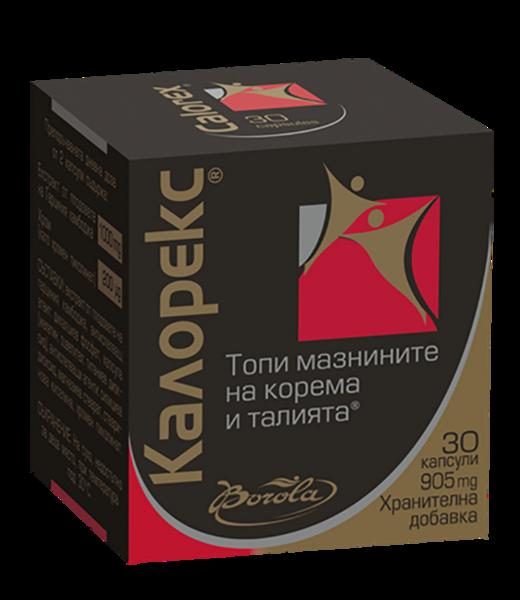 Калорекс (Calorex) капсули x30