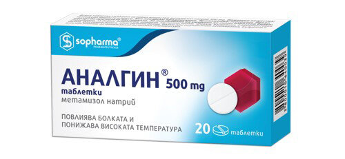 Аналгин (Analgin) таблетки 500мг x20