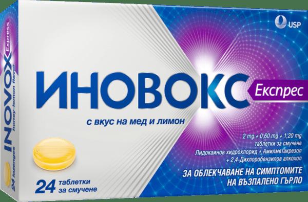 Иновокс (Inovox) Експрес Мед и Лимон таблетки за смучене x24