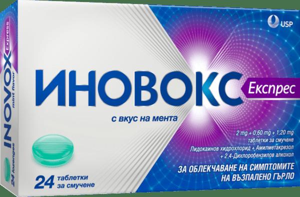 Иновокс (Inovox) Експрес Мента таблетки за смучене x24