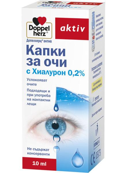 Допелхерц (Doppelherz) овлажняващи капки за очи с хиалурон 0.2% 10мл