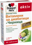Допелхерц (Doppelherz) витамини за диабетици с Бяла черница таблетки x30