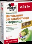 Допелхерц Актив витамини за диабетици с Бяла черница таблетки x30 (Doppelherz)