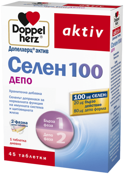 Допелхерц (Doppelherz) Селен 100 Депо таблетки x45