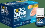 Екзодерил Макси лечебен лак за нокти 5% 2.5 мл (Exoderil Maxi лак)