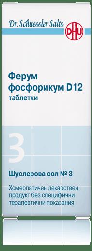 Шуслерова сол (Schuessler salt) 3 Ферум фосфорикум D12 таблетки x200