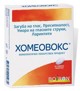 Хомеовокс (Homeovox) таблетки x60