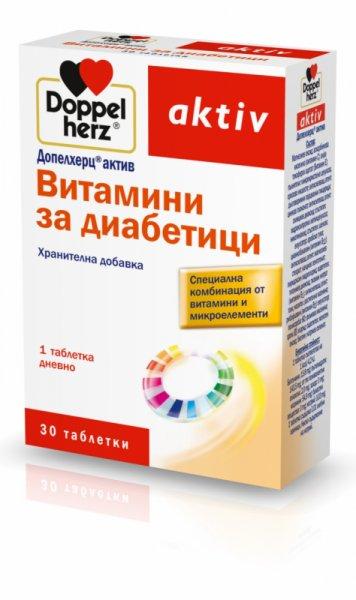Допелхерц Актив Витамини за Диабетици таблетки x30 (Doppelherz)