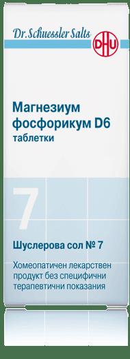 Шуслерова сол (Schuessler salt) 7 Магнезиум фосфорикум D6 таблетки x80
