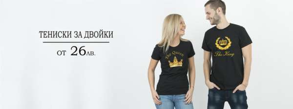 Тениски за двойки Изображение