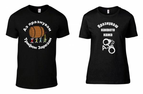 Тениски за двойки Трифон Зарезан