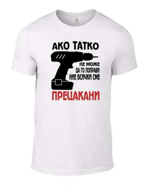 Тениска за бащи