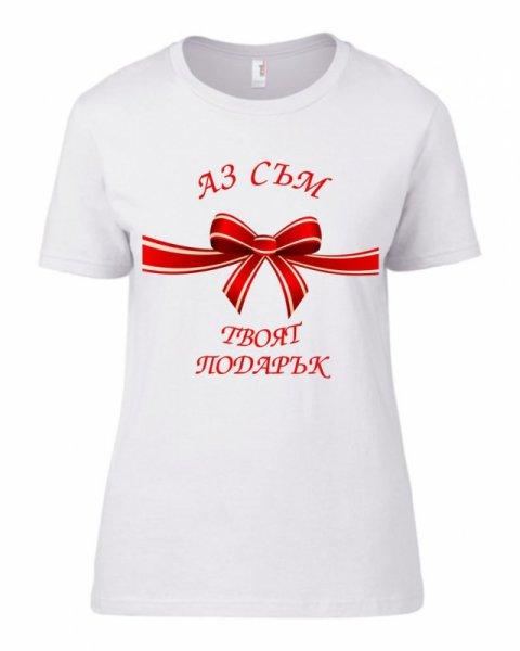 Тениска аз съм твоят подарък