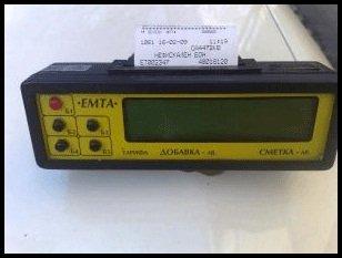 Таксиметров апарат ЕМТА
