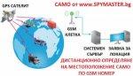 ДИСТАНЦИОННА ЛОКАЛИЗАЦИЯ НА GSM-и