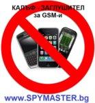 КАЛЪФ-ЗАГЛУШИТЕЛ ЗА GSM