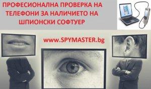 ПРОВЕРКА НА GSM ЗА ШПИОНСКИ СОФТУЕР