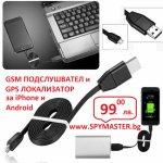 GSM ПОДСЛУШВАТЕЛ/ТРЕКЕР В USB КАБЕЛ ЗА ЗАРЕЖДАНЕ