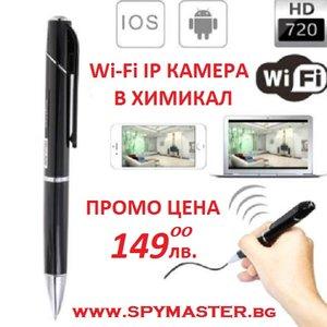 WiFi IP КАМЕРА в ХИМИКАЛ