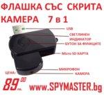 Флашка с КАМЕРА 7 В 1