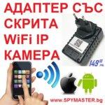 АДАПТЕР СЪС СКРИТА WiFi IP КАМЕРА