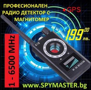 ПРОФЕСИОНАЛЕН GPS И РАДИО ДЕТЕКТОР С МАГНИТОМЕР