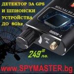 ДЕТЕКТОР ЗА GPS И ШПИОНСКИ УСТРОЙСТВА ДО 8Ghz