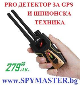 PRO ДЕТЕКТОР ЗА GPS И ШПИОНСКА ТЕХНИКА