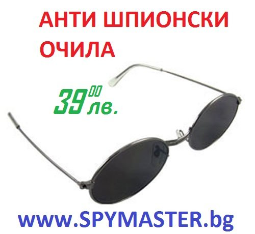 """Анти Шпионски Очила """"Matrix"""""""